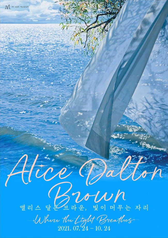 앨리스 달튼 브라운 전시 : 빛이 머무는 자리