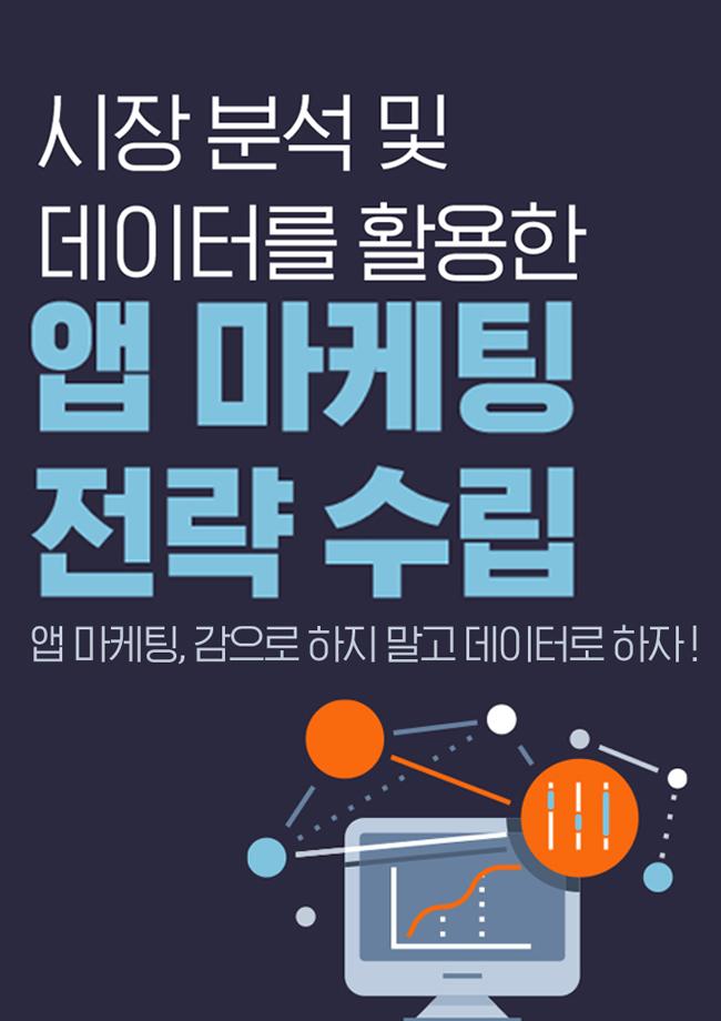 [모비아카데미][오픈특가] 시장 분석 및 데이터를 활용한 앱 마케팅 전략 수립(~03/26)