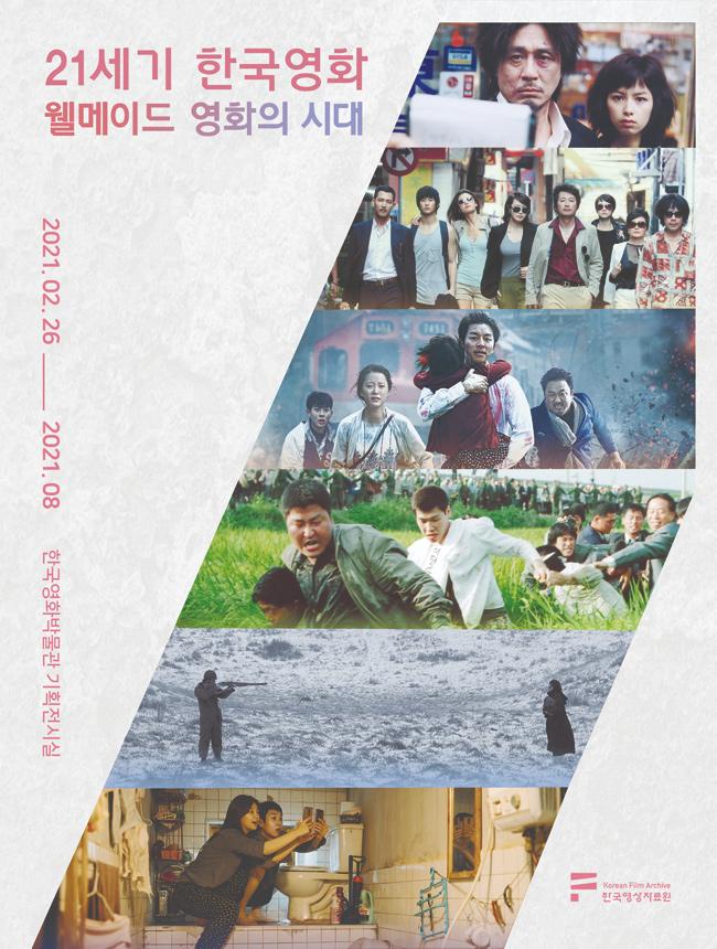 21세기한국영화 웰메이드 영화의 시대