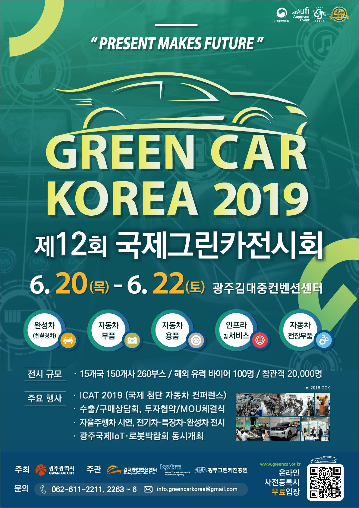제12회 국제그린카전시회 (The 12th Green Car Korea)