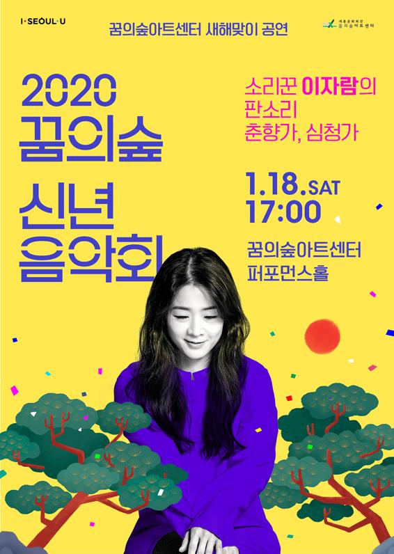 소리꾼 이자람의 2020 꿈의숲 신년음악회
