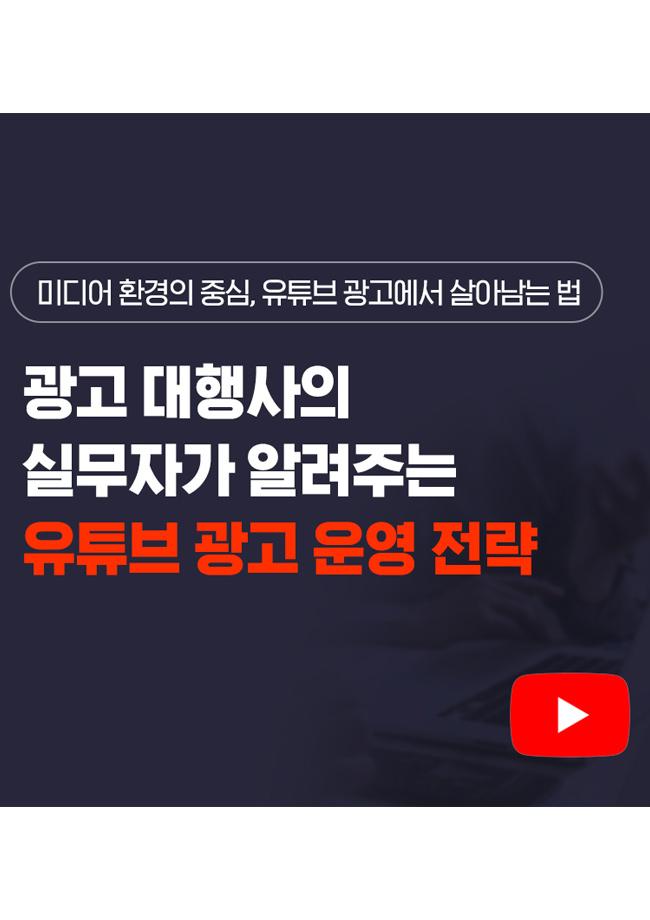 [모이아카데미] 광고 대행사의 실무자가 알려주는 유튜브 광고 운영 전략(~6/30)