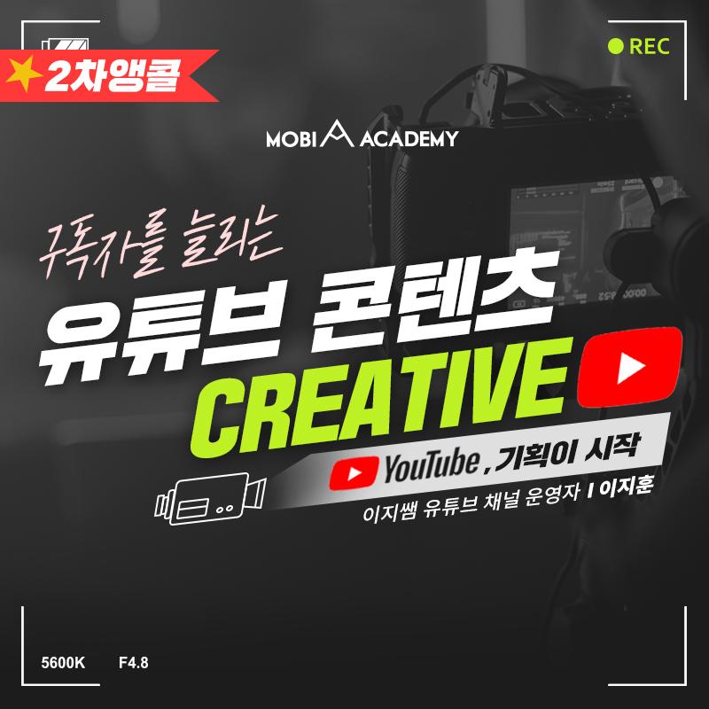 [모비아카데미] 구독자를 늘리는 유튜브 콘텐츠 CREATIVE: YouTube, 기획이 시작 (~9/18)