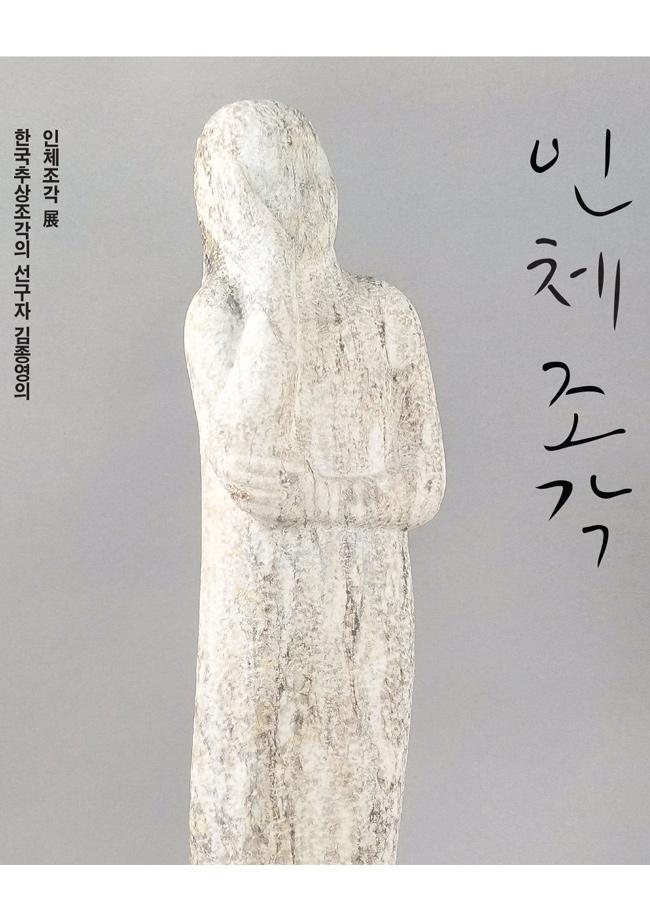 김종영 개인전 : 인체조각