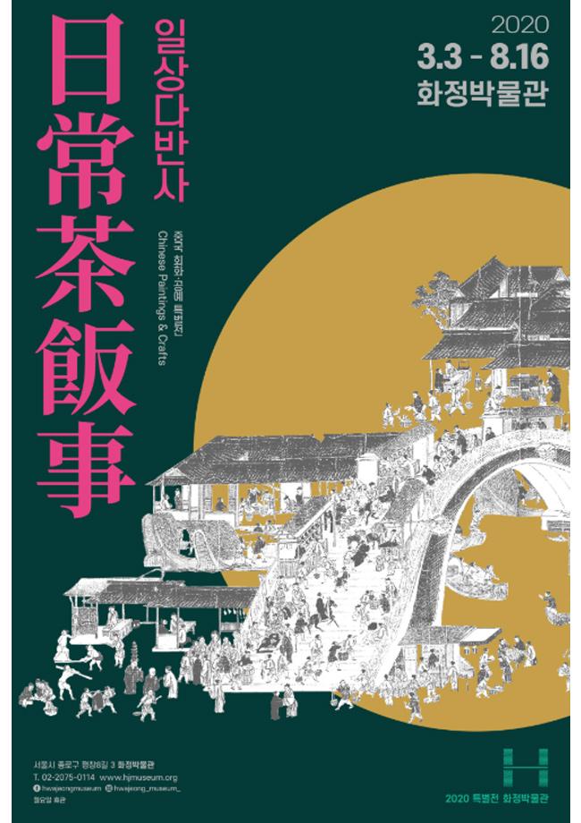 중국 회화 공예 특별전 : 일상다반사