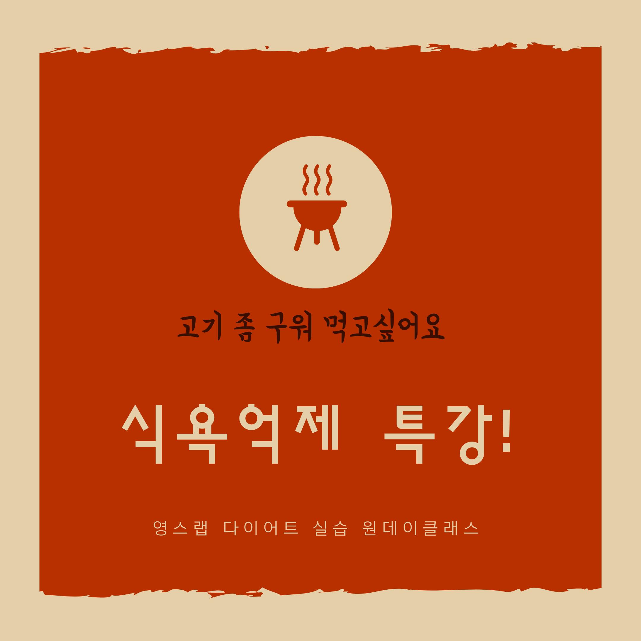 영스랩 8/2 식욕억제(다이어트) 일일 체험 원데이클래스