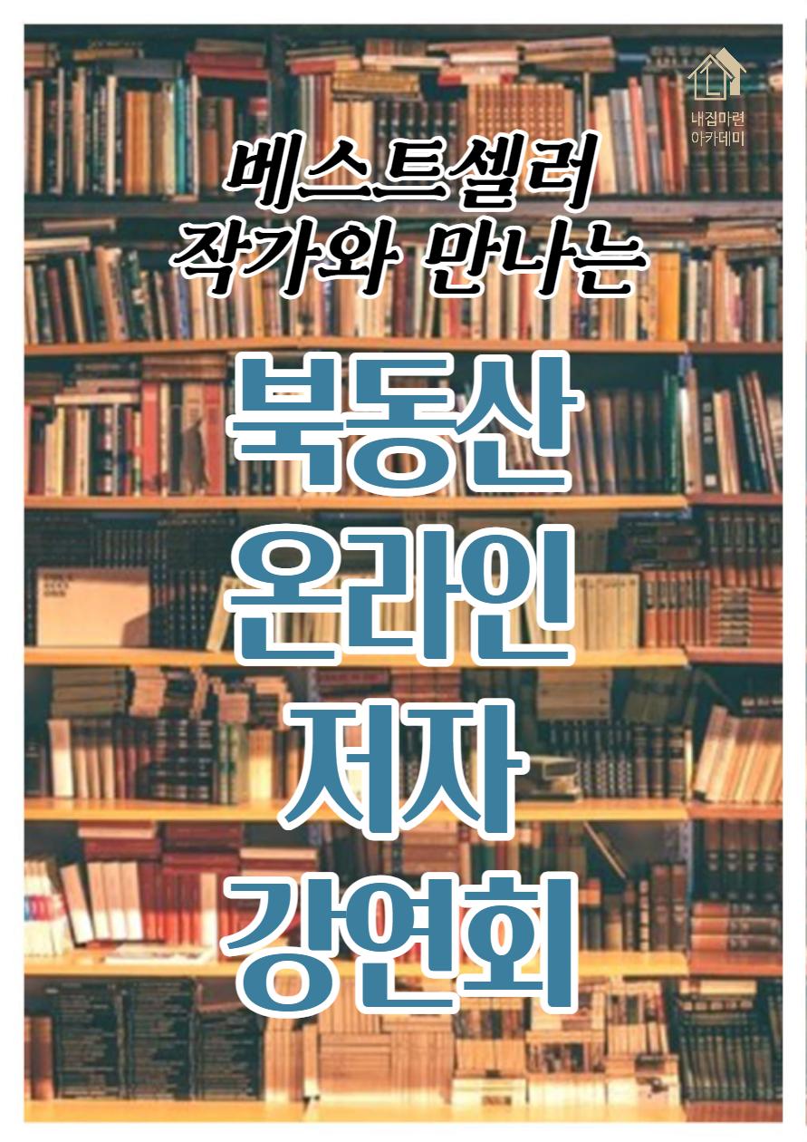 [공준식 작가편] ★베스트셀러 작가를 만나는 온라인 저자강연회 북동산!★
