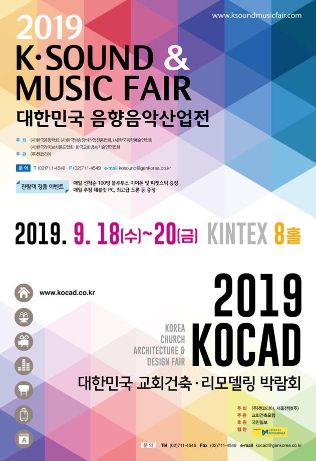 2019 대한민국 음향음악산업전