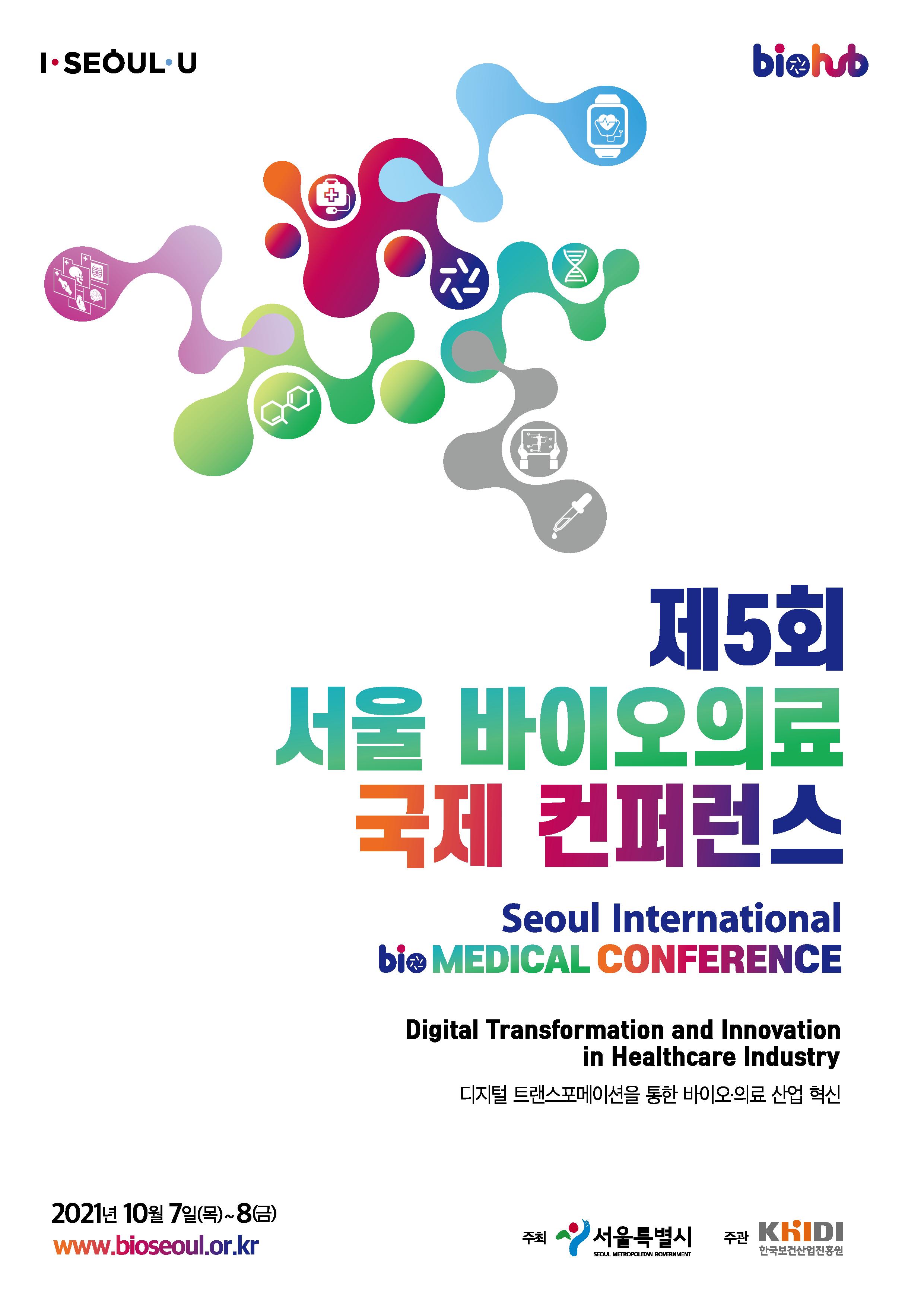 제5회 서울 바이오의료 국제 컨퍼런스 (온라인)