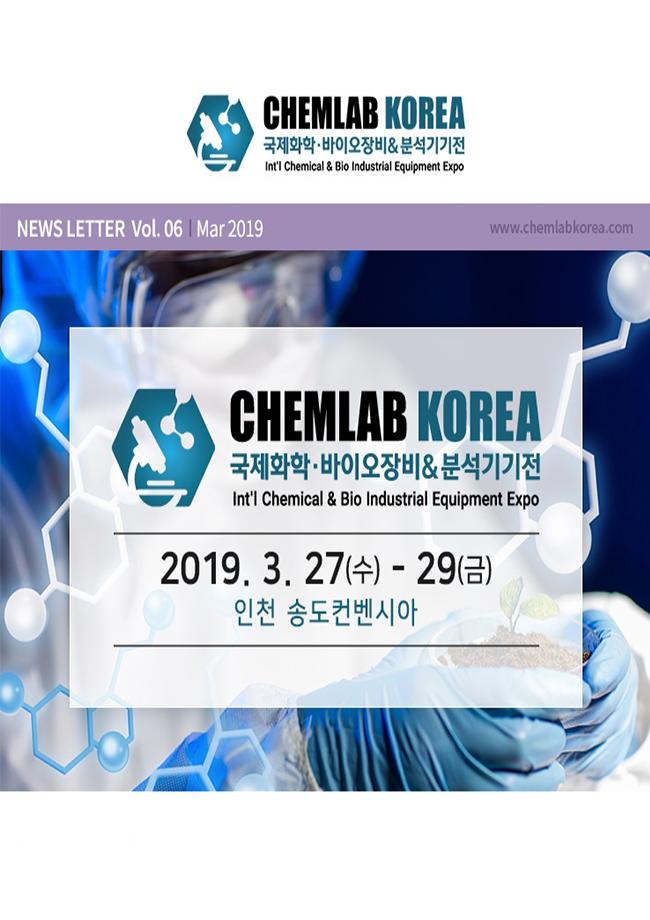 2020 국제화학.바이오기기&분석기기전