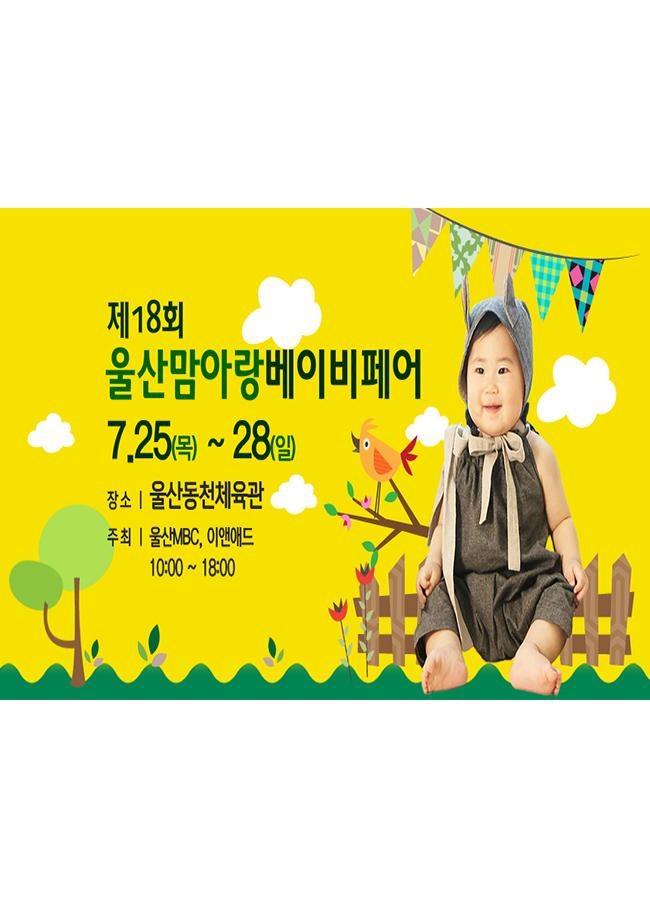 울산 맘아랑 베이비페어 2019