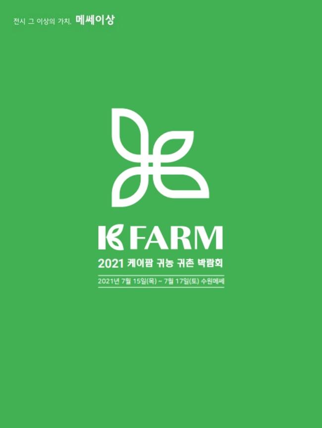 미래 농업을 만나보는 귀농귀촌 박람회 - 2021 케이팜