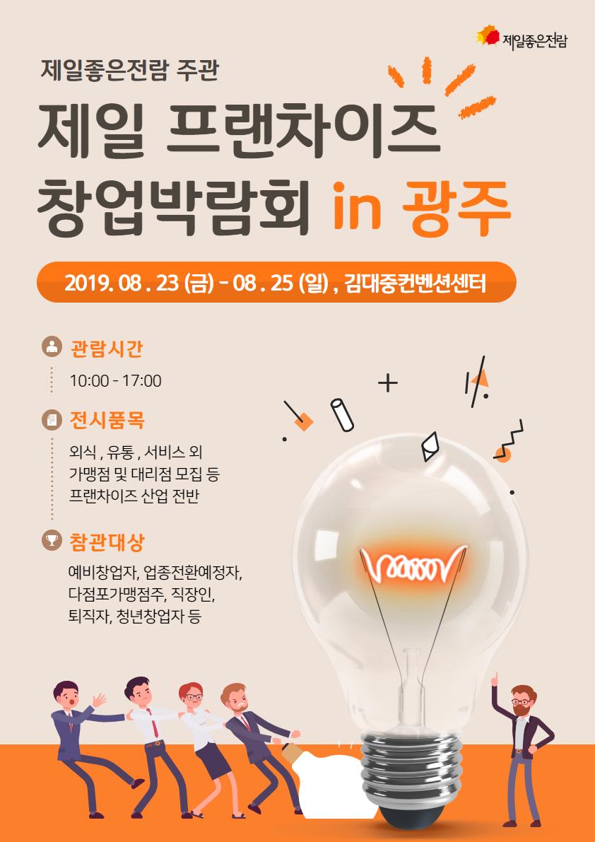 2019 제일 프랜차이즈 창업박람회 in 광주