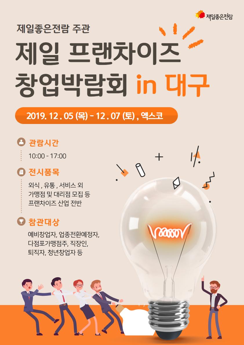 2019 제일 프랜차이즈 창업박람회 in 대구 ( 하반기 )