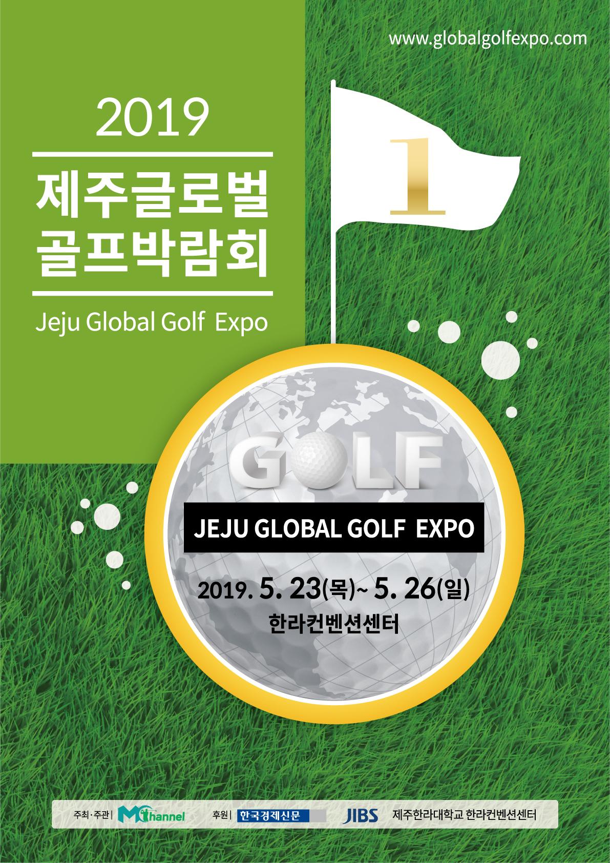 2019 제주글로벌골프박람회