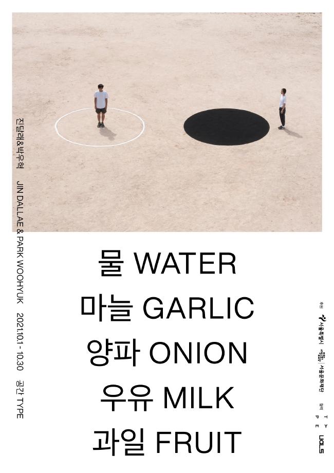 진달래, 박우혁 전시 : 물 마늘 양파 우유 과일