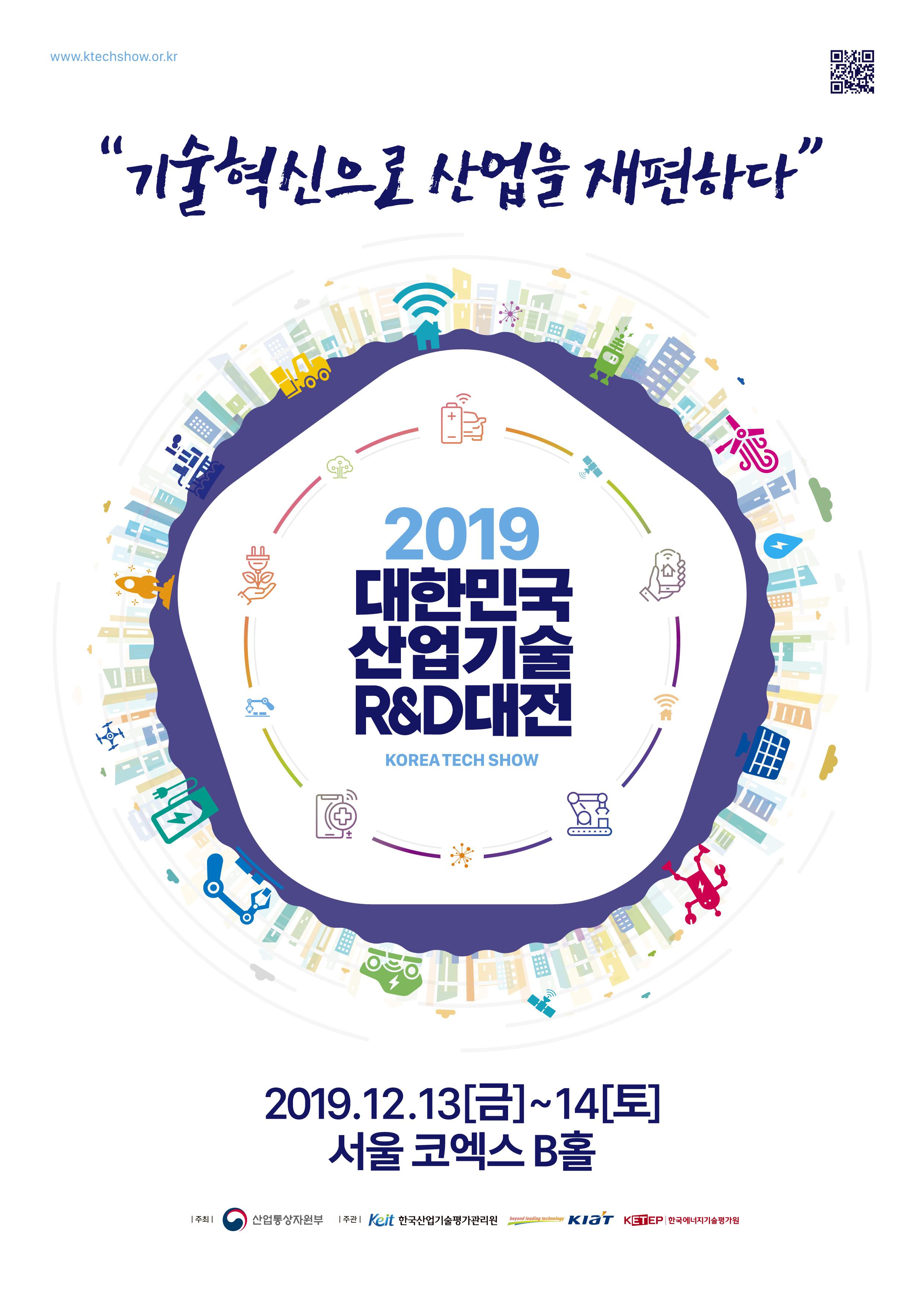 2019 대한민국 산업기술 R&D대전 (KOREA TECH SHOW 2019)