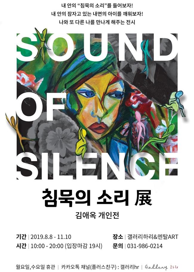 김애옥:침묵의소리