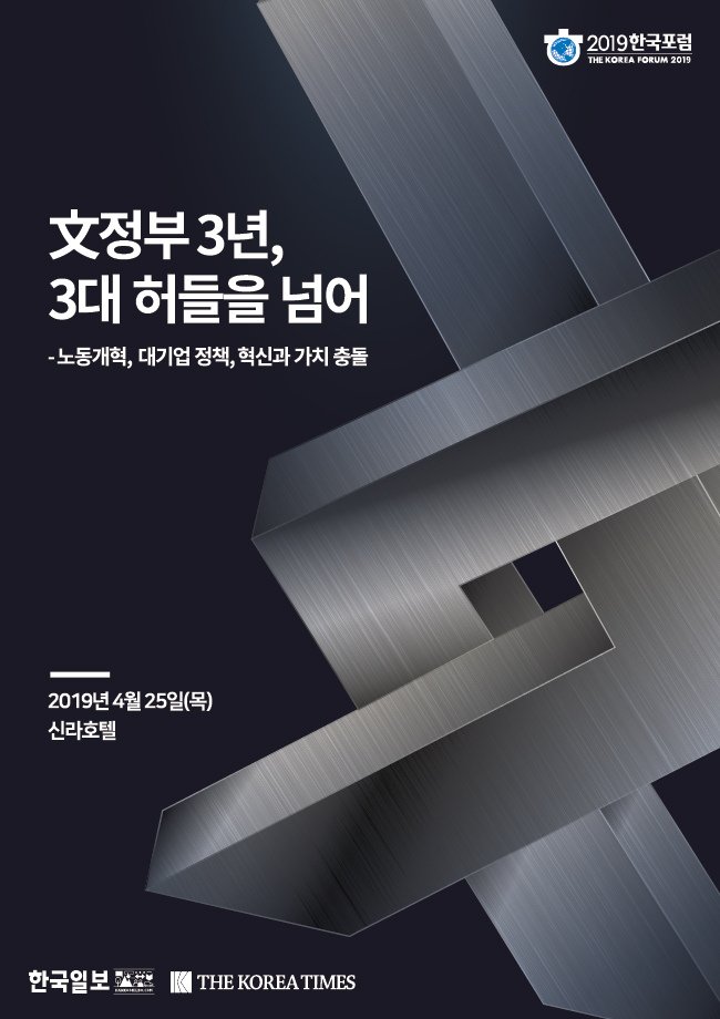 2019 한국포럼