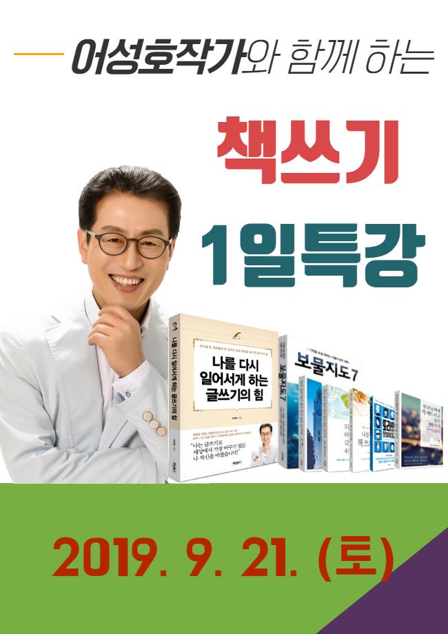 [9. 21. 토] 어성호작가와 함께 하는 책쓰기1일특강