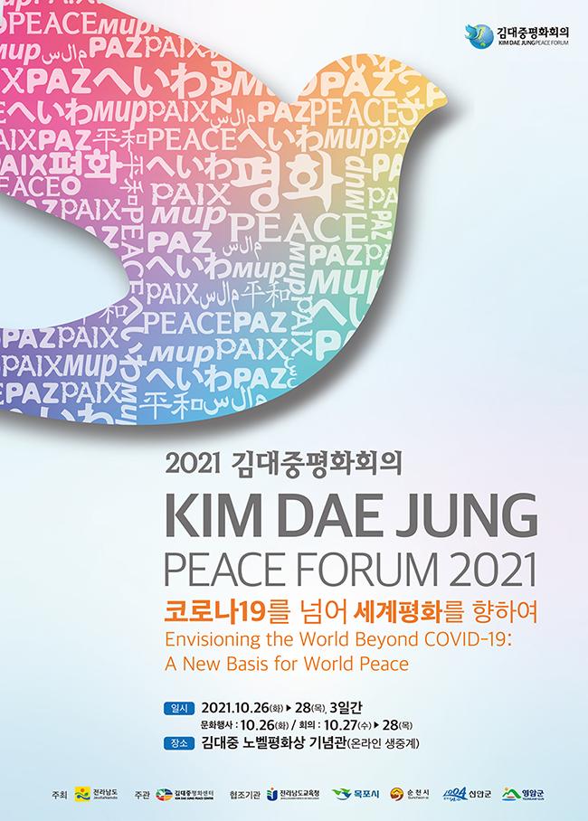 2021 김대중평화회의