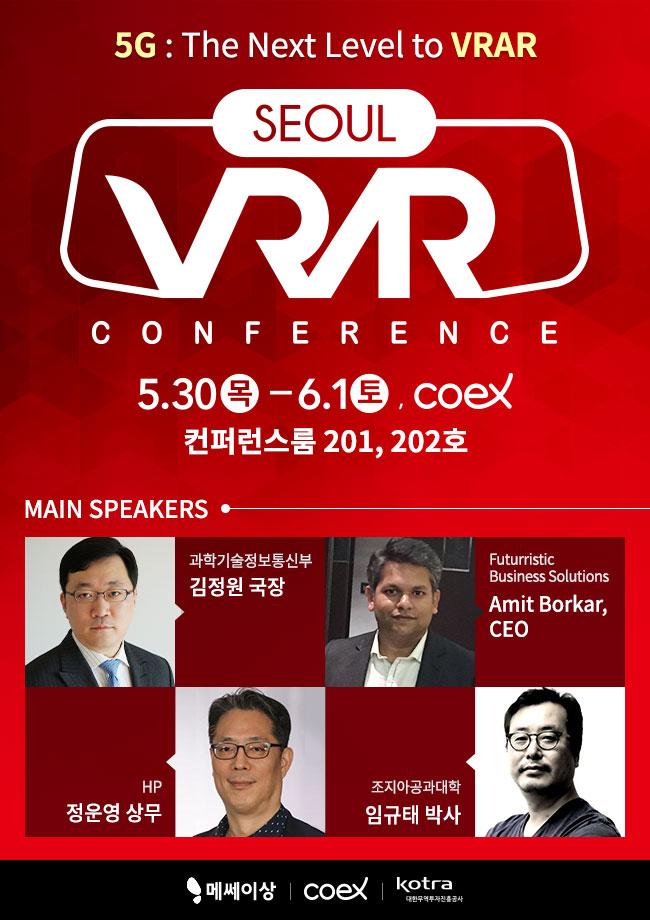 SEOUL VRAR CONFERENCE  2019