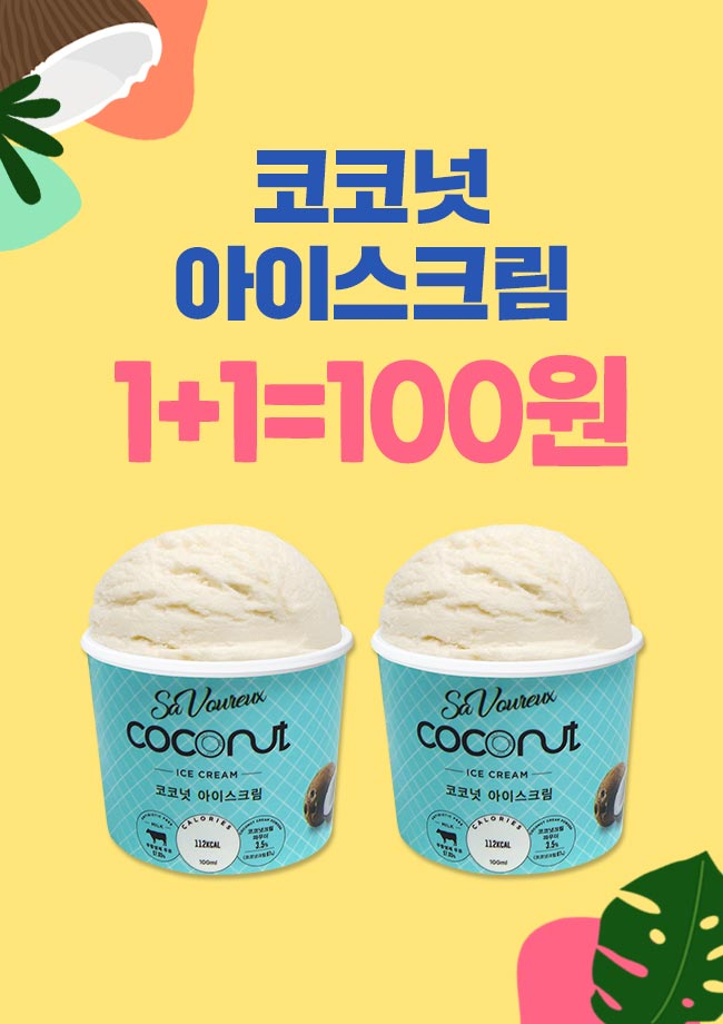 [100원딜] 코코넛밀크아이스크림 샤브르 1+1
