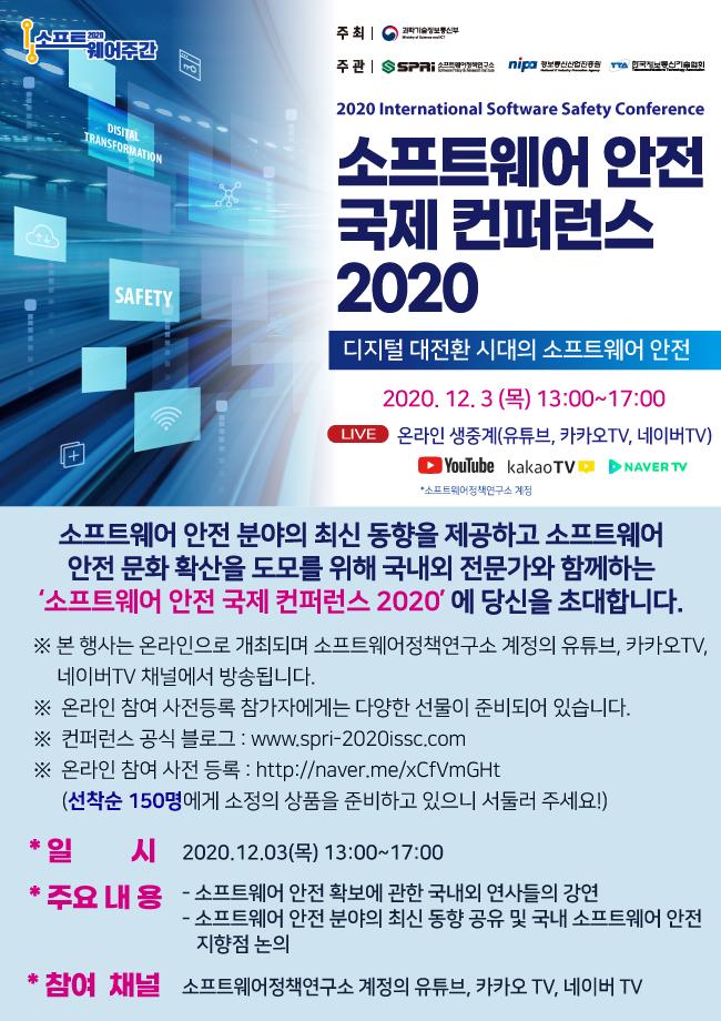소프트웨어 안전 국제 컨퍼런스 2020 (온라인으로만 참여 가능)