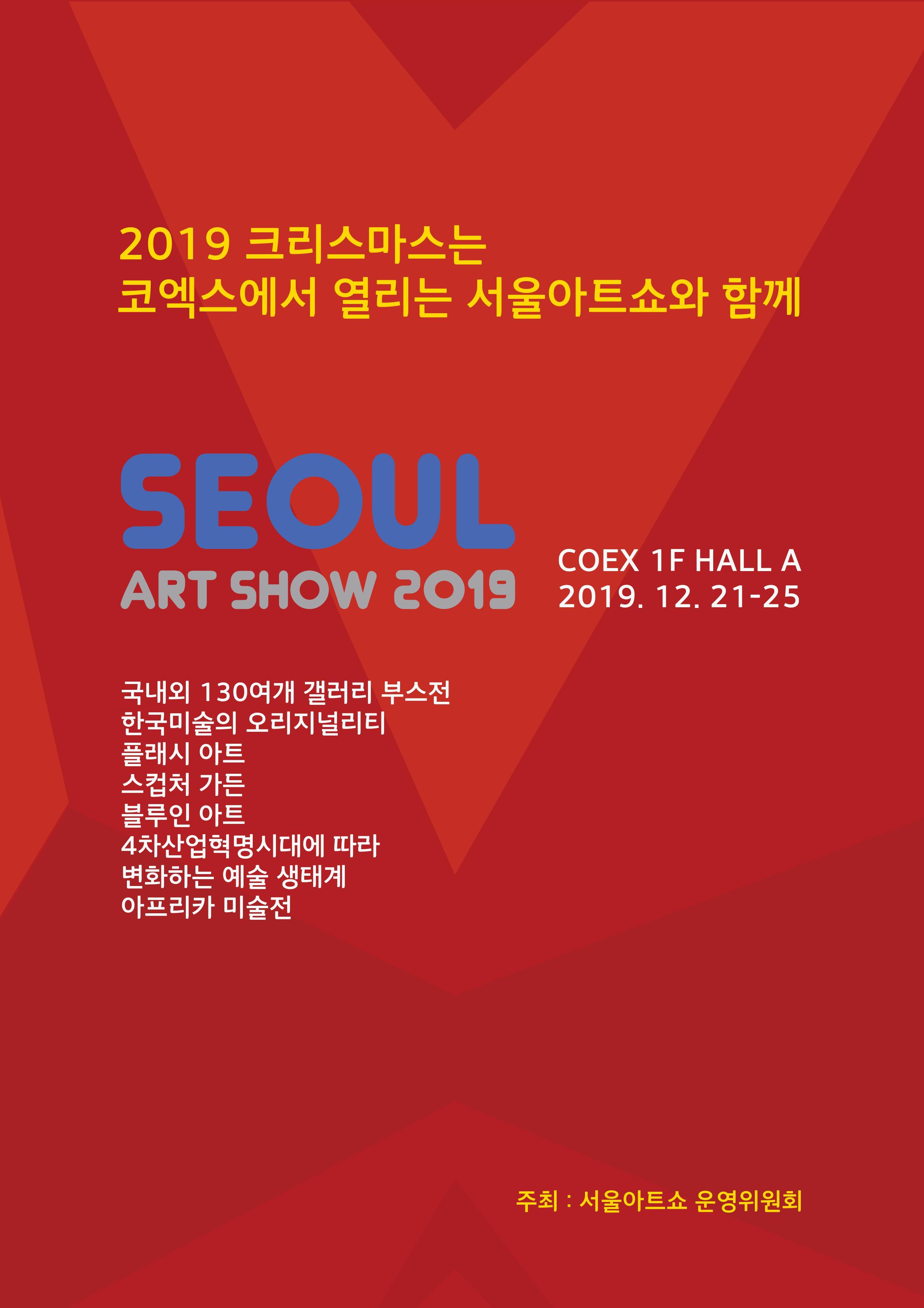 2019 서울아트쇼