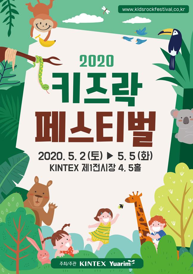 2020 키즈락페스티벌