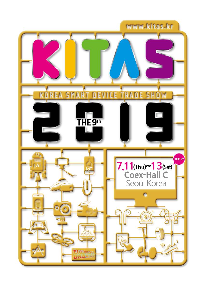 제9회 스마트 디바이스 쇼 KITAS 2019