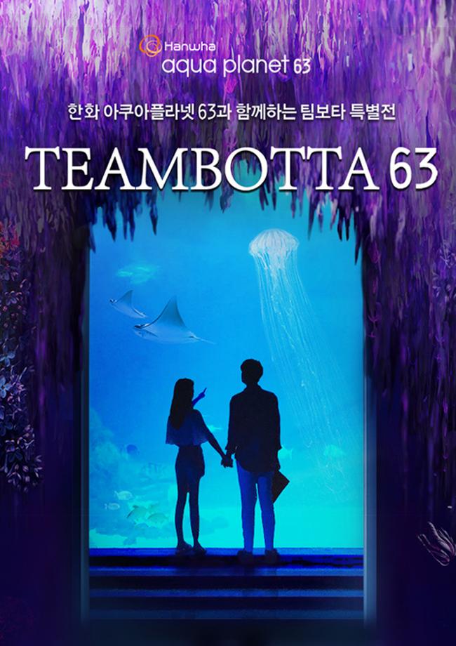 팀보타63 : 보타닉 이펙트