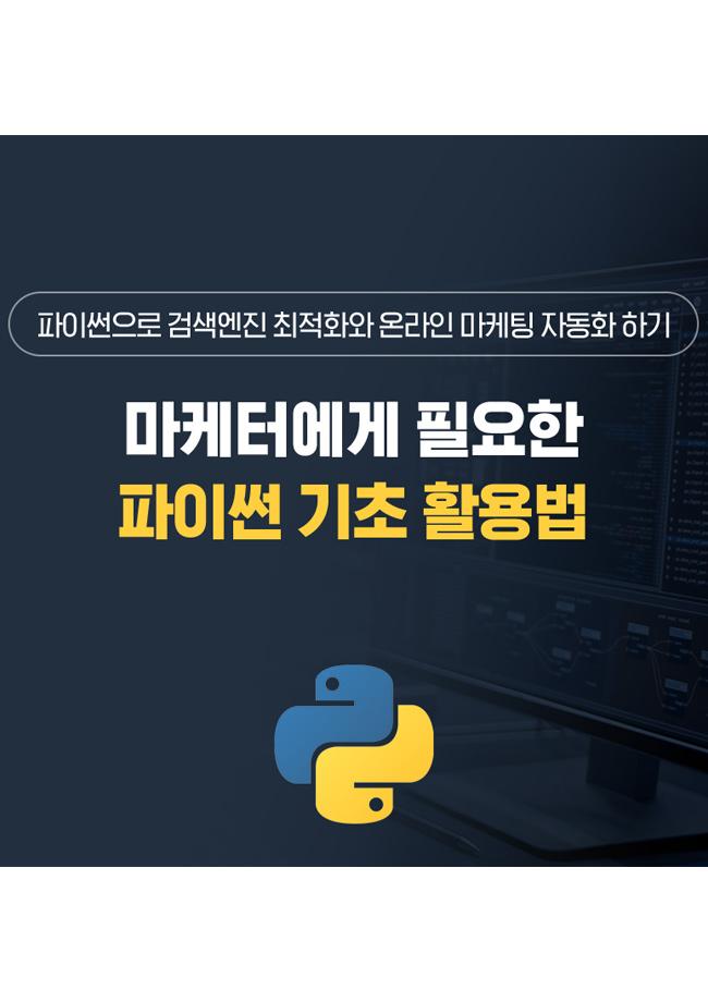 [모비아카데미][오픈특가] 마케터에게 필요한 파이썬 기초 활용법_2회차 (06/09, 06/16)