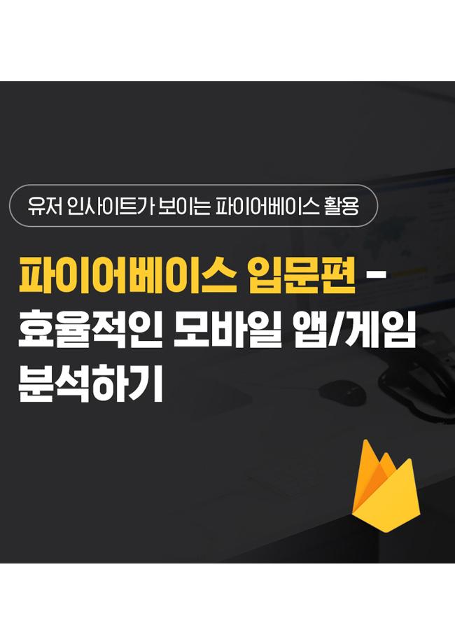 [모비아카데미] 파이어베이스 입문편-효율적인 모바일 앱/게임 분석하기(~8/26)