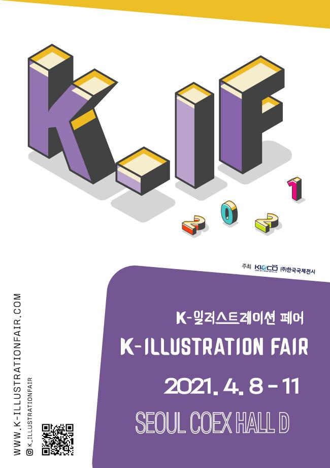 K-일러스트레이션 페어 서울 2021