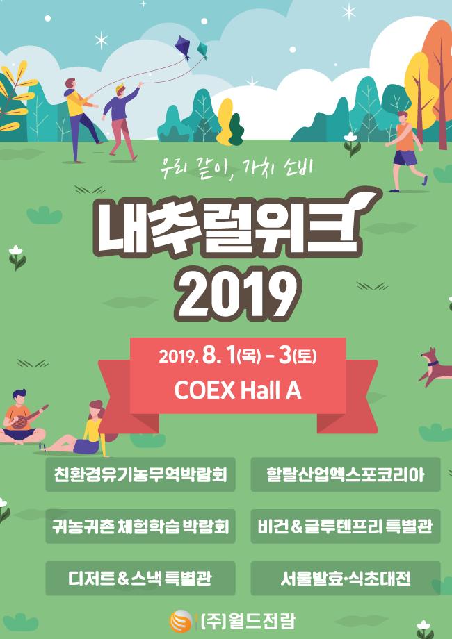 내추럴위크 2019