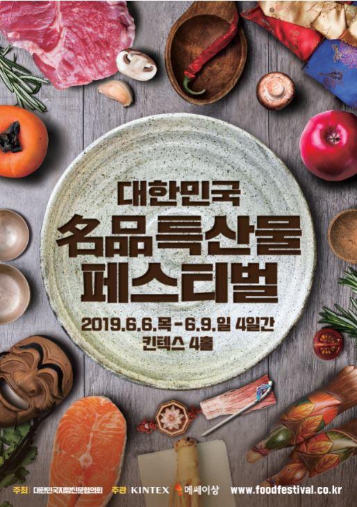 2019 대한민국명품특산물페스티벌
