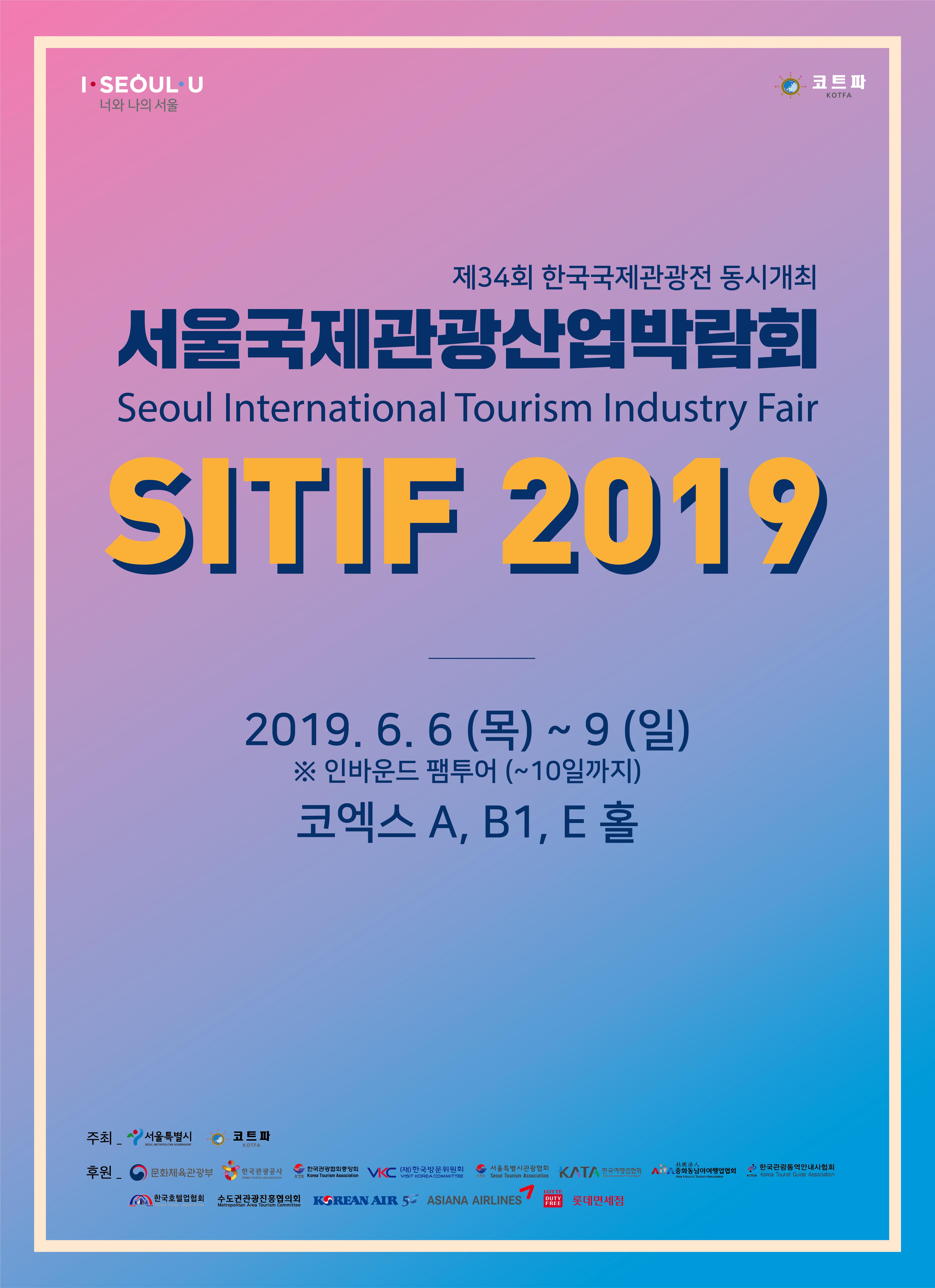 [SITIF2019] 2019 서울국제관광산업박람회
