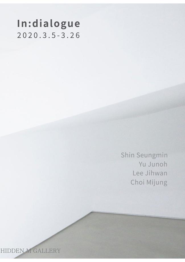 히든엠갤러리 그룹전 : In:dialogue 展