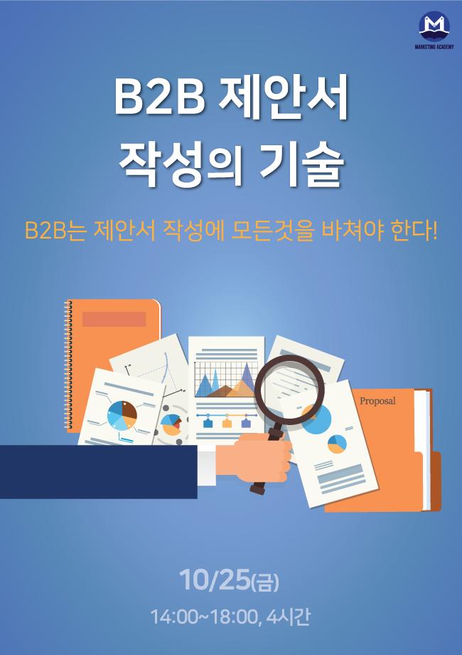 B2B 제안서 작성의 기술(10.25)  - 마케팅아카데미 교육 - B2B제안전략, 제안서작성, 고객관리