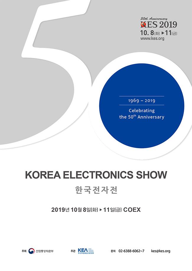 2019 한국전자전