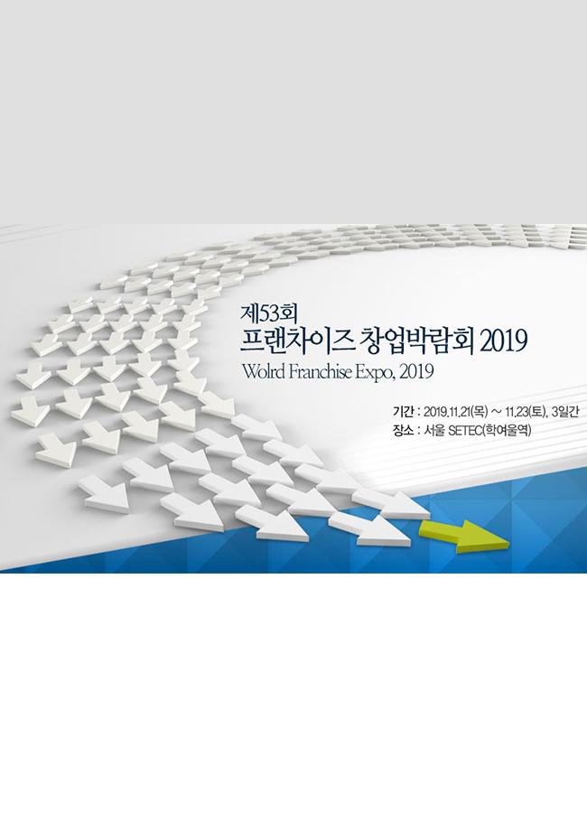 (월드전람) 제53회 프랜차이즈 창업박람회 2019