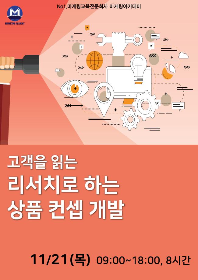 고객을 읽는 리서치로 하는 상품 컨셉 개발 (11.21)-마케팅아카데미