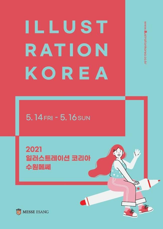오감만족 일러스트페어 '일러스트레이션코리아' 5월 수원 개최!