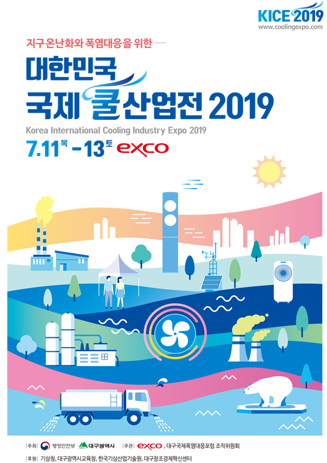 대한민국 국제 쿨 산업전 2019