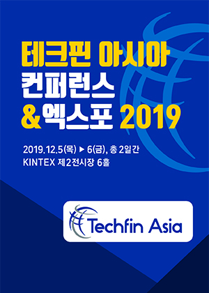 Techfin Asia 2019 Conference & Expo