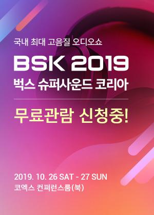 BSK2019