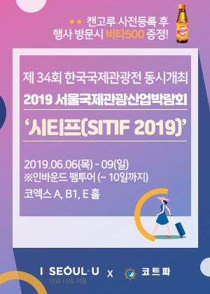 서울관광산업박람회