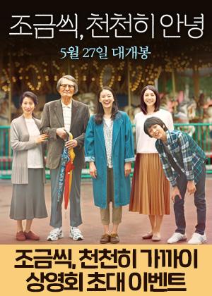 영화 <조금씩, 천천히 안녕>상영 초청 이벤트
