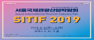 제대로 즐기는 여행! [ 2019서울국제관광산업박람회 ] 파헤치기!